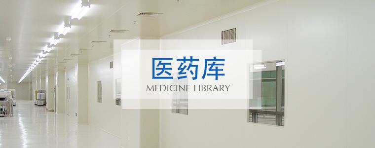 贵州医药冷库