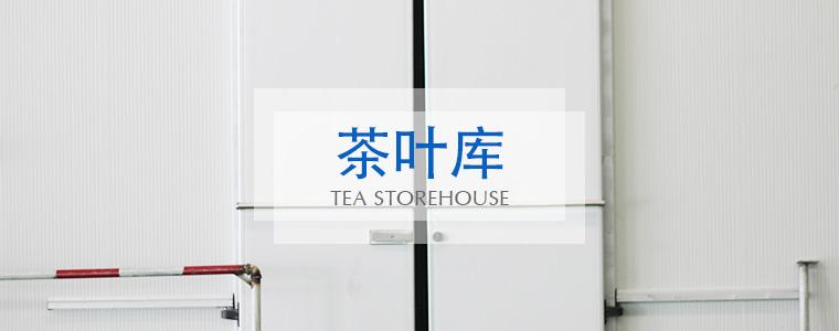 贵州茶叶冷库