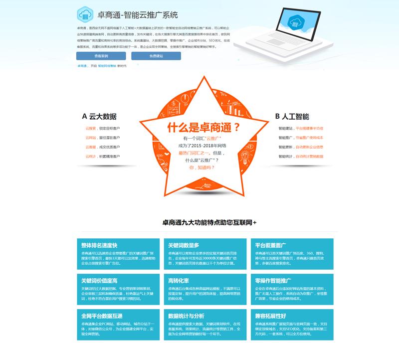 万词霸屏_西安无网不盛网络科技北京赛车.png
