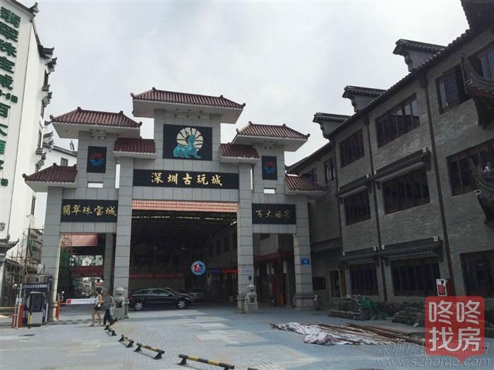 深圳古玩城.jpg