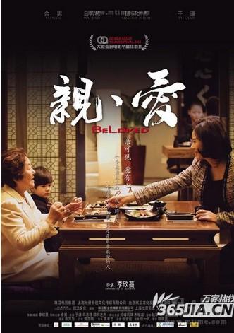 《亲爱》电影宣传海报