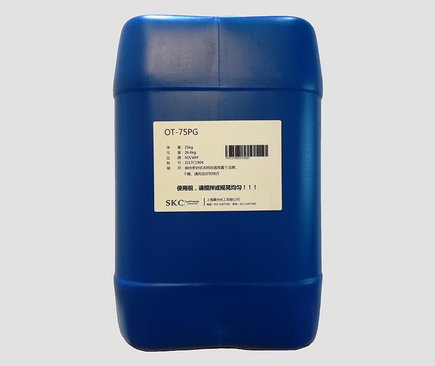 OT-75PG二辛基磺化琥珀酸鈉