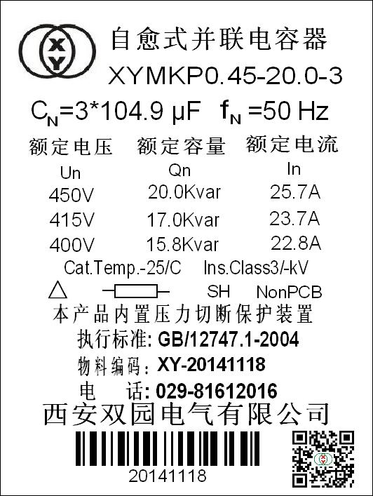 xymkp三相共补型电容器
