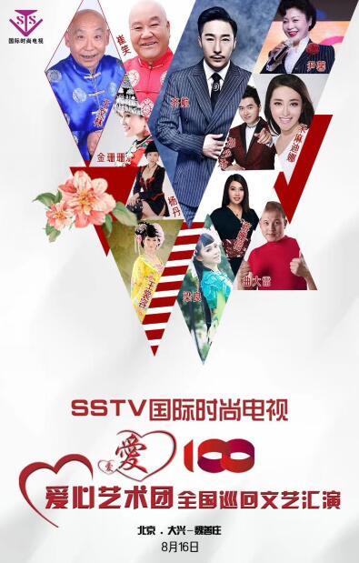SSTV国际时尚电视爱心艺术团《爱心100》走进大兴