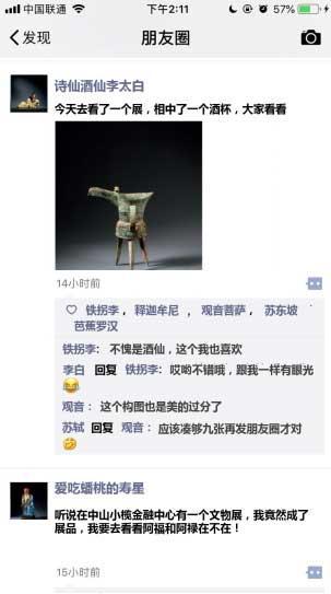 广州古董珍品展来了 朋友圈竟然炸开了锅