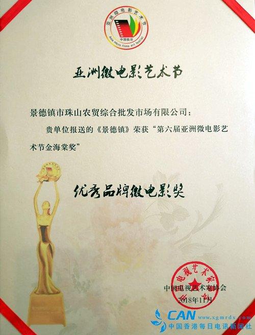 微电影《景德镇》获得优秀品牌微电影奖