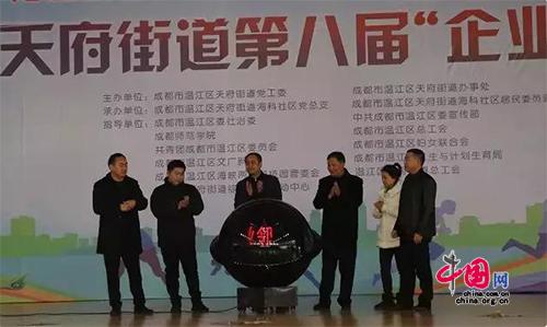 金宫味业党工委组织参与天府街道第八届企业邻里节
