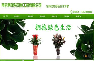 植物租赁.png