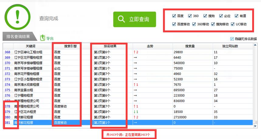 主流搜索引擎快速查询排名.png