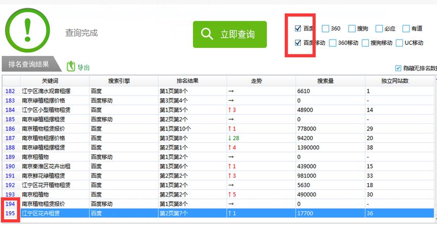 任意搜索引擎网站排名查询.png
