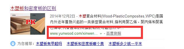 """""""木塑板""""只有一个企业站并且还是新闻页面.png"""