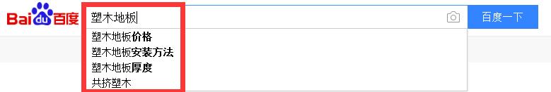 塑木地板百度搜索列表框.png