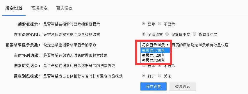 搜索设置:搜索结果每页显示10条、20条、50条
