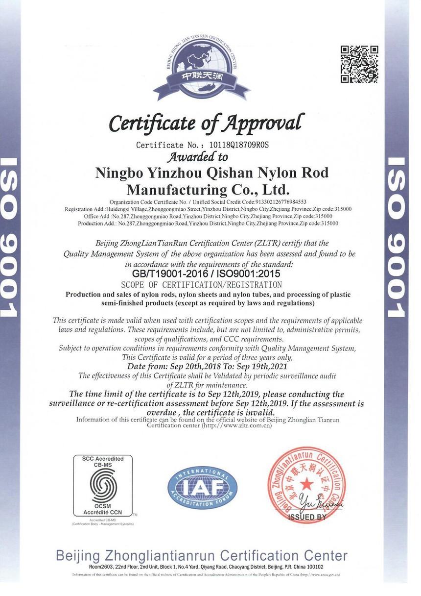 ISO 9001英文版.jpg