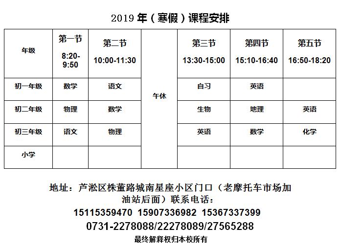 寒暑假学习安排表2.png