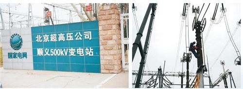 我公司在北京超高压顺义550kV变电站粘接增爬伞裙.jpg