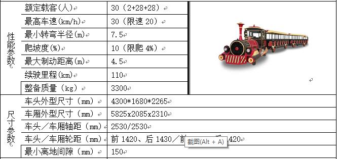 58座内燃参数.png