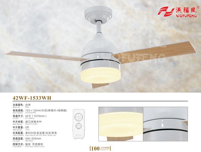 42WF-1533WH 普通款風扇燈.jpg
