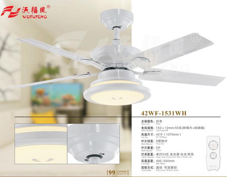 42WF-1531WH 普通款風扇燈.jpg
