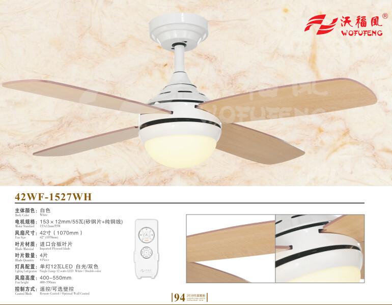 42WF-1527WH 普通款風扇燈.jpg