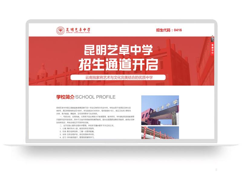 艺卓中学电脑预览效果图.jpg