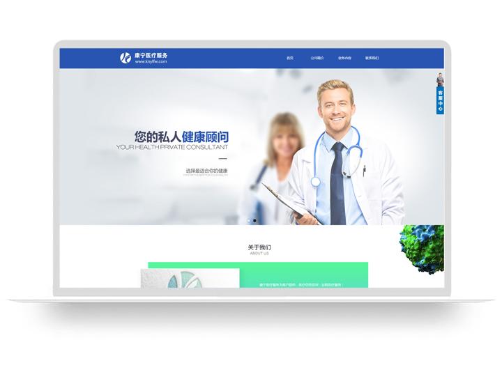 康宁医疗电脑预览效果图.jpg