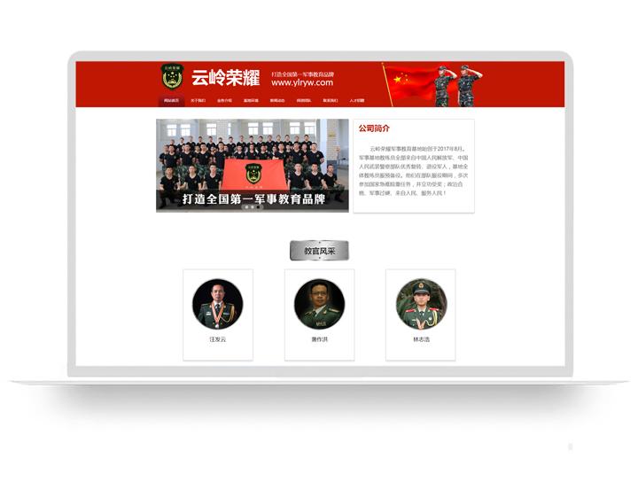 云岭荣耀电脑预览效果图.jpg