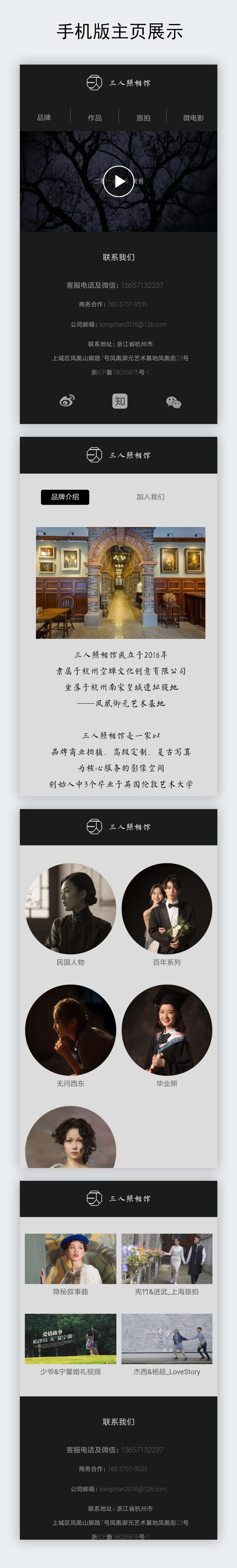 三人照相馆手机版展示模板.jpg
