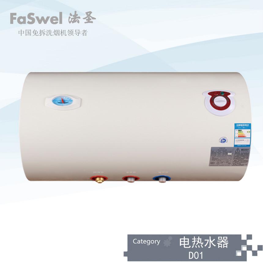 电热水器D01.jpg