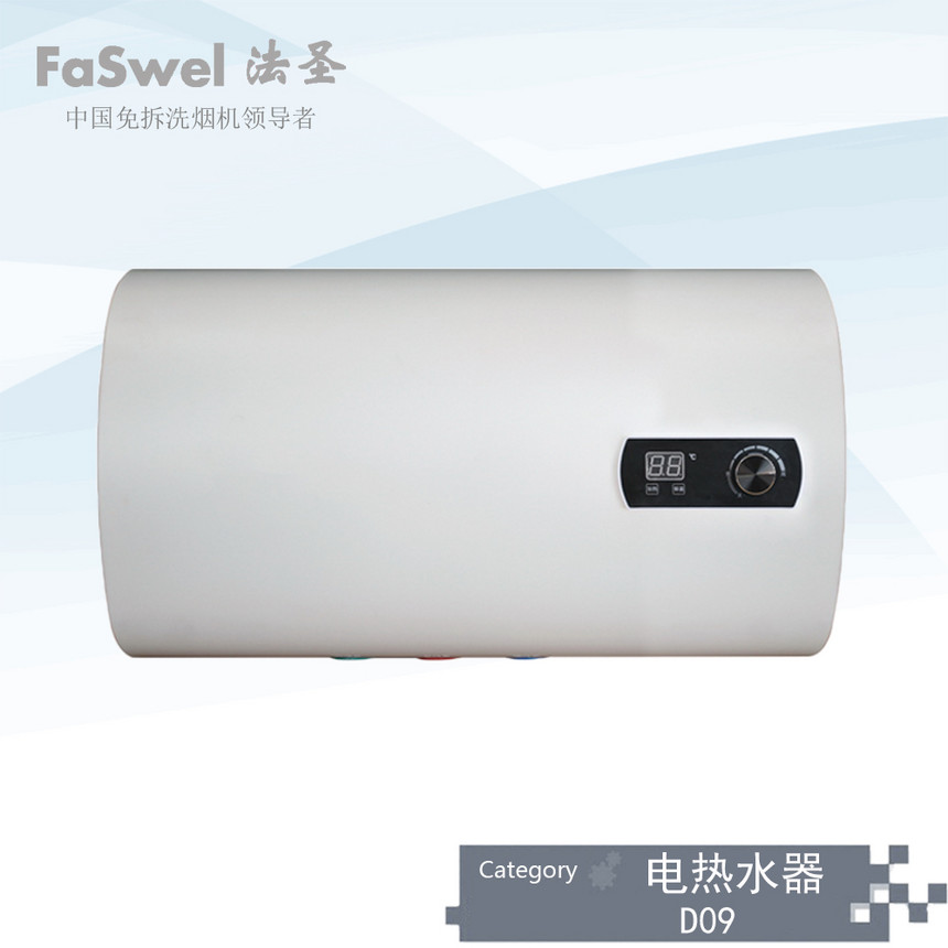 电热水器D09.jpg