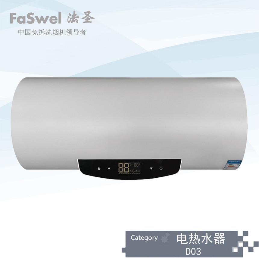 电热水器D03.jpg