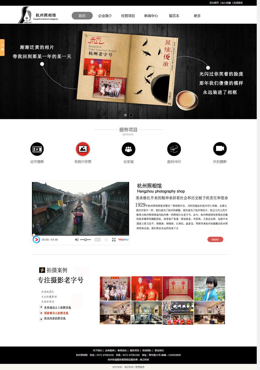 杭州照相馆-杭州老字号-杭州专业摄影-杭州饮食服务集团.png
