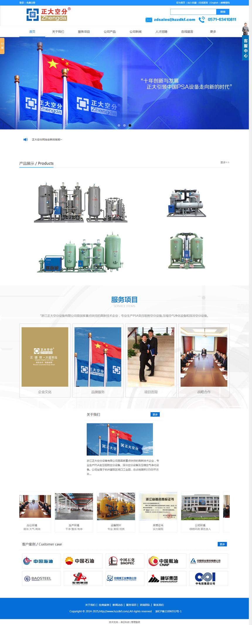 浙江正大空分設備有限公司丨空分設備丨杭州空分設備丨.png