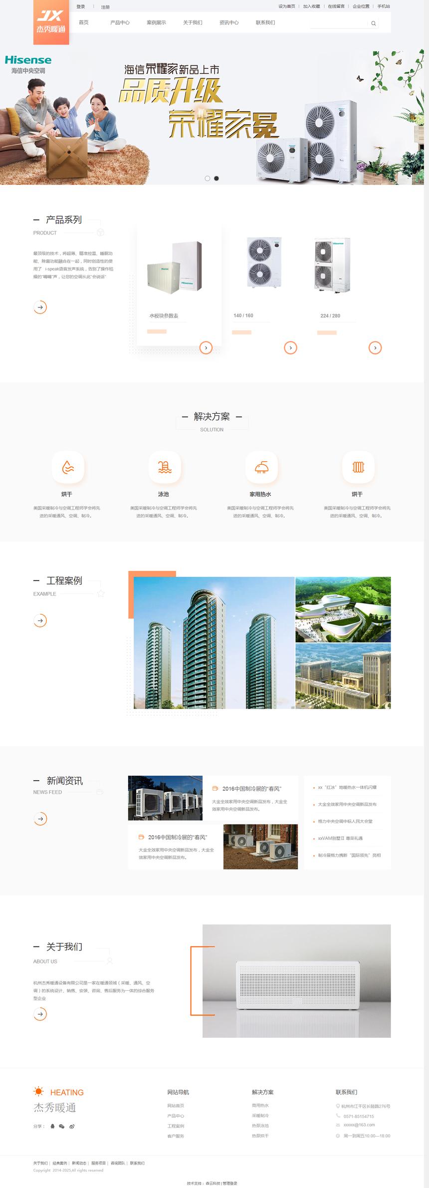 杭州杰秀暖通设备有限公司-官网.png