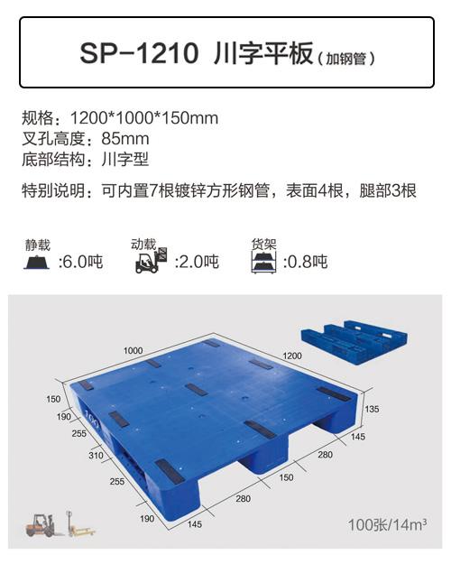 SP-1210 川字平板.jpg
