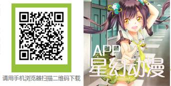 星幻动漫安卓苹果app副本.jpg