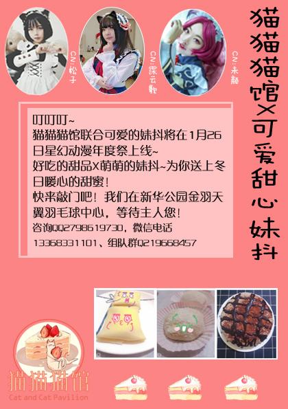 女仆甜品宣传-11副本.jpg