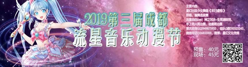 2019第三届成都流星音乐动漫节横版副本.jpg