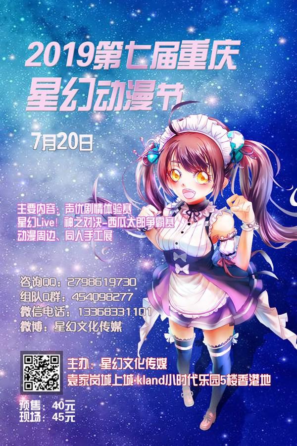 7.20竖版第七届重庆星幻动漫节_副本小.jpg