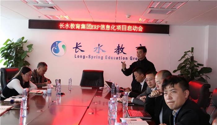 11月,长水教育集团正式启动ERP建设项目。.JPG