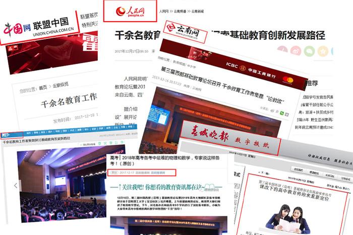 12月16日至17日,第三届中国西部基础教育论坛在昆举行期间受到了新华网、人民网、云南日报等十余家国内、省内权威媒体关注。.jpg