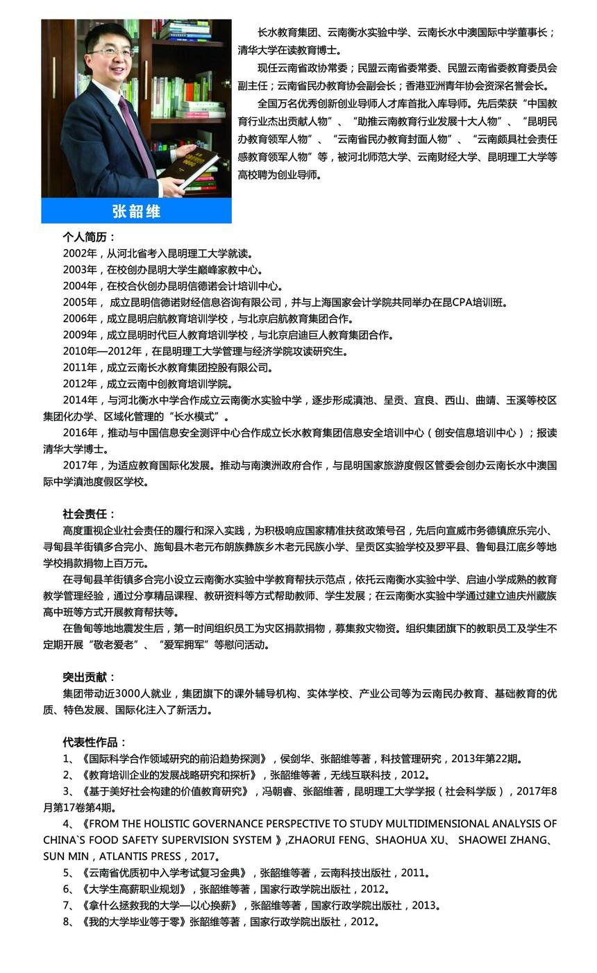 董事长简介(2018新)1.jpg