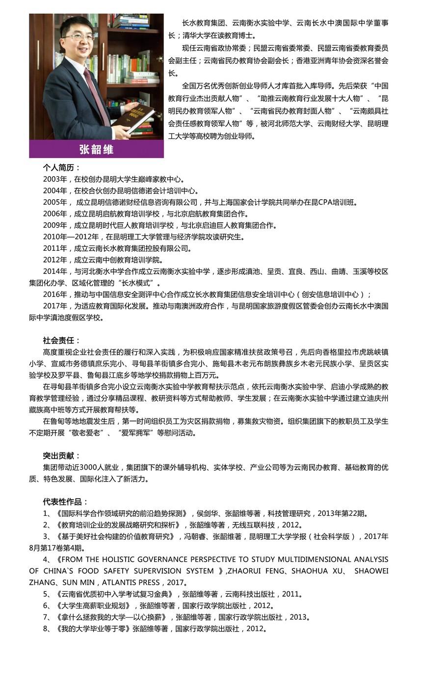 董事长简介(2018新).jpg