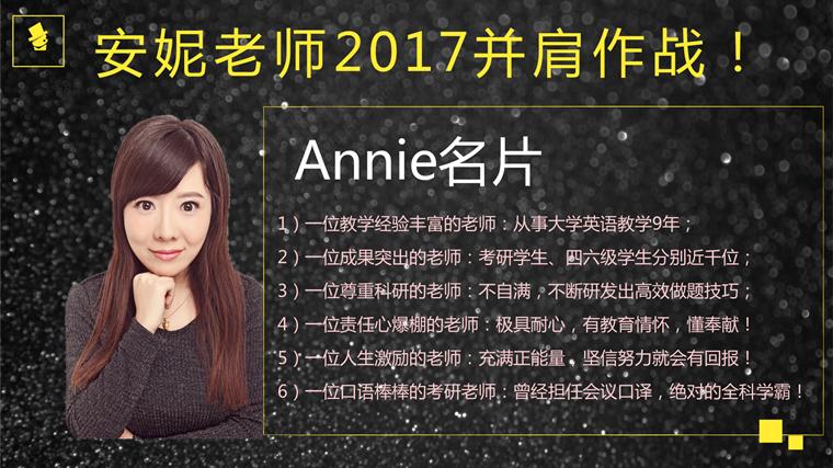 安妮2017名片_副本2.png