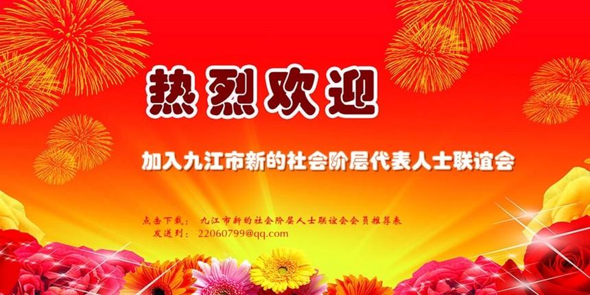 九江市新的社会阶层人士联谊会会员推荐表