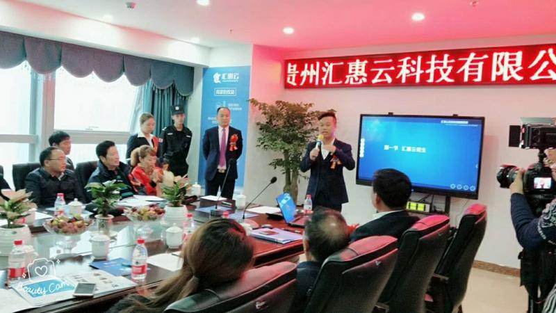 汇惠云,贵州汇惠云科技有限公司
