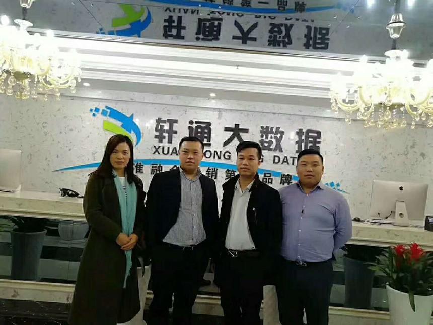 汇惠云,轩通大数据控股,战略合作