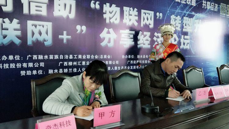 签约,分享经济论坛,汇惠云