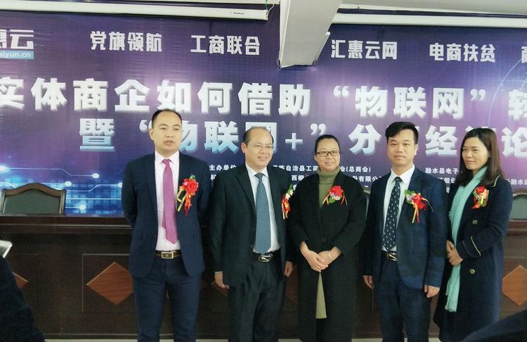 物联网+,分享经济论坛,汇惠云