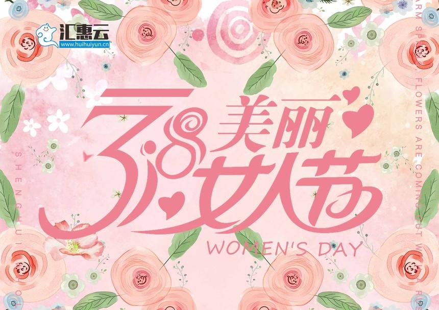 汇惠云,妇女节